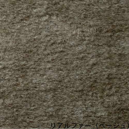 リアルファー 130×190 ベージュ
