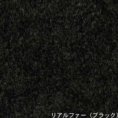 リアルファー 130×190 ブラック