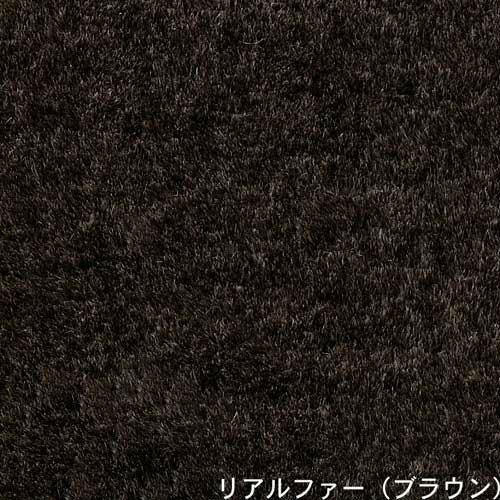 リアルファー 130×190 ブラウン