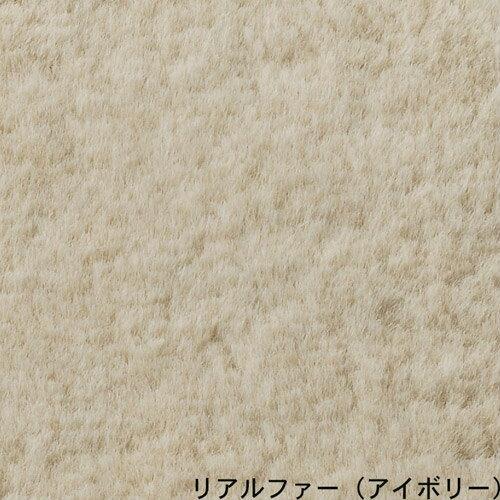 リアルファー 130×190 アイボリー