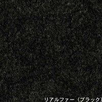 リアルファー 190×240 ブラック