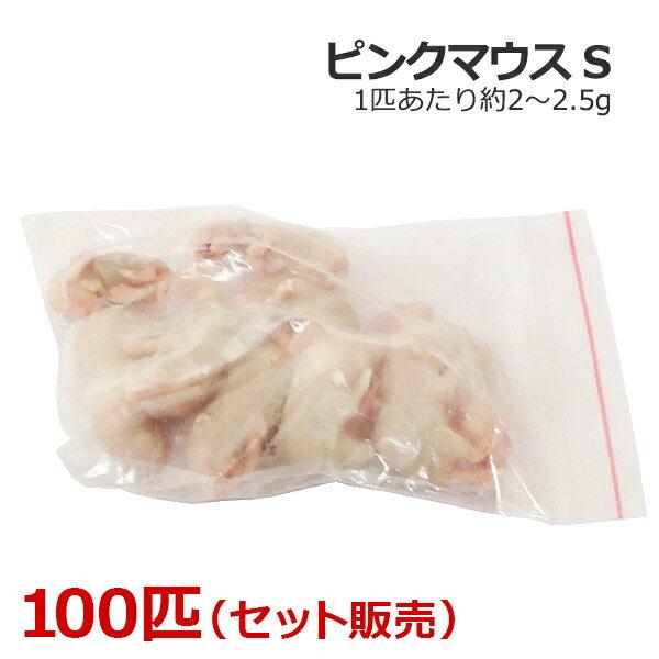 冷凍 ピンクマウス Sサイズ 100匹