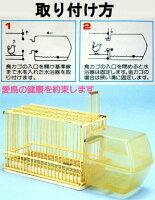 小鳥の水浴器・餌入器 ペットニード