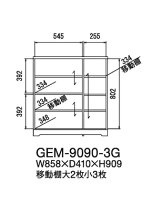 ジェミアス キャビネット GEM-9090-3G 白井産業