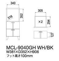 モークレイ キャビネット MCL-9040GH BK/WH 白井産業