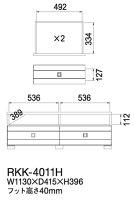 ルコク AVボード RKK-4011H 白井産業