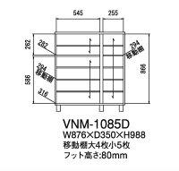 ビナーモ シューズラック VNM-1085D 白井産業
