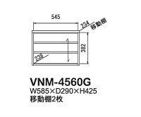 ビナーモ カップボード VNM-4560G 白井産業