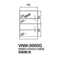 ビナーモ キャビネット VNM-9060G 白井産業