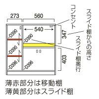 ピアーナ キッチンキャビネット PN-9090SR タカシン家具