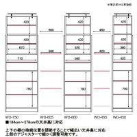 ウォルディー つっぱり書棚オプション 幅約46cm WD-455連結棚 DB/NA/WH タカシン家具