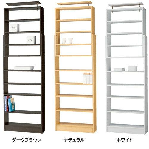 ウォルディー つっぱり書棚 幅約75cm WD-750 DB/NA/WH タカシン家具