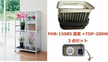 FHB-1508S サーモ付小型温室3点セット 送料無料  小型温室+TOP-200W+アクセラサーモ700