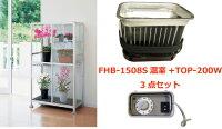 FHB-1508S サーモ付小型温室3点セット 送料激安  小型温室+TOP-200W+アクセラサーモ700