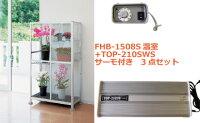 FHB-1508S サーモ付小型温室3点セット 送料激安 小型温室+TOP-210SW+アクセラサーモ700