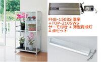 FHB-1508S小型温室+TOP-210SWSサーモ付+薄型育成灯 4点セット