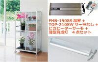FHB-1508S ヒーターサーモ付小型温室4点セット 送料激安  小型温室+TOP-210SW+ピカヒーターサーモ+ピカ薄型育成灯