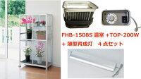 FHB-1508S小型温室+TOP-200Wサーモ付+薄型育成灯 4点セット