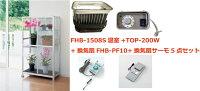 FHB-1508S サーモ付小型温室5点セット 送料激安 小型温室+TOP-200W+アクセラサーモ700+ピカ換気扇+ピカ換気扇サーモ