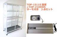小型温室TOP-1511S+TOP-210SWSサーモ付 3点セット