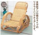 籐リクライニング座椅子ブラウン色 (A-112)