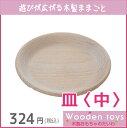 木のおもちゃ皿〈中〉(ままごと)[名入れOK]【赤ちゃん おままごと 木製玩具 おままごと
