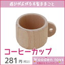 木のおもちゃコーヒーカップ(ままごと)[...