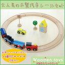 木のおもちゃ 赤ちゃん 汽車レールセットベーシック【13pcs】【RCP】【赤ちゃん用木のおもちゃ