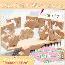木のおもちゃ森のシーソー(うごかす)[名入れOK]【RCP】【05P03Dec16】【コンビニ受取対応商品】