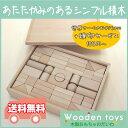 木のおもちゃ 赤ちゃん 積木4Aセット 48pcs 木製玩具 木の玩具 あかちゃん【RCP】【05P27May16】