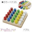 木のおもちゃカラーペグ25(パズル)[名入れOK]【コンビニ受取対応商品】