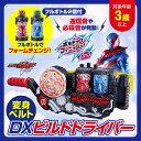 仮面ライダービルド 変身ベルト DXビルドドライバー   ベ...