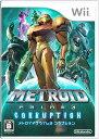 【Wii】メトロイドプライム3 コラプション
