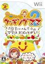 【Wii】クッキングママ2 たいへん!!ママはおおいそがし!