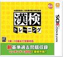 【3DS】公益財団法人日本漢字能力検定協会 漢検トレーニング あす楽対応
