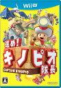 【WiiU】進め!キノピオ隊長
