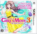 【3DS】GIRLS MODE(ガールズモード) 3 キラキラ☆コーデ あす楽対応