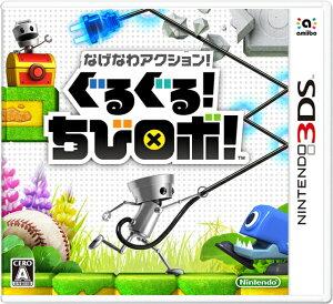 【3DS】なげなわアクション!ぐるぐる!ちびロボ! あす楽対応