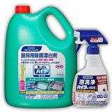 【送料無料】花王 キッチンハイター業務用 衛生対策セット × 3セット [除菌/漂白剤]