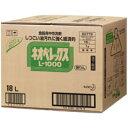 【送料無料】花王 ネオペレックスL-1000 BIBタイプ 業務用サイズ 18L