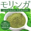 モリンガパウダー50g!Moringa 鉄分・カルシウム・アミノ酸など90種の栄養素