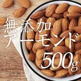 アーモンド500g 無添加 自然食品 最高級のカリフォルニア産 生アーモンド ローストよりも柔らかくナッツの甘み存分♪【1月26日入荷分】