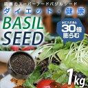 バジルシード1kg 今だけSALE ダイエット 大人気の栄養価に優れたスーパーフード 【レシピ】【ス