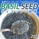 バジルシード200g ダイエット 大人気の栄養価に優れたスーパーフード 【レシピ】【スムージー/ヨー