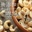 カシューナッツ1kg 大容量 ソフトな食感とオーガニックの甘味が人気 生カシューナッツ【12月18日入荷分】
