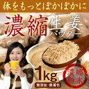 ジンジャーパウダー1kg ショウガオール 蒸し生姜 しょうがパウダー 粉末1kg ぽかぽ
