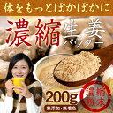 ジンジャーパウダー200g ショウガオール 蒸し生姜 しょうがパウダー 粉末 ぽかぽかサ