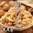くるみ500g 無添加・無塩クルミ 自然食品 クルミ/オメガ3脂肪酸/ナッツ/生クルミ【10月20日入荷分】