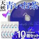青いお茶 ブルーハーブティー 10包入り 10個セット バタフライピー アンチャン SNS話題 色が変わる 美容・健康茶 butterfly pea 天然ハーブ