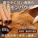 シナモンパウダー100g 有機シナモン100% 使用 爽やかに甘い香味 スパイスの王様 【12